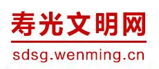 中国寿光文明网
