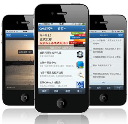 CmsTop手机客户端-Iphone版本